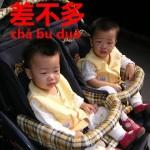 中国語ならまずはコレ。ほとんど同じ【差不多】