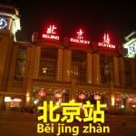 やっぱりデカイ中国の首都北京。北京駅【北京站】