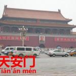 北京の顔と言えばココ。天安門【天安门】
