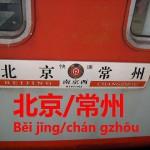 汽車で中国大移動!北京/常州【北京/常州】