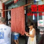 日本にはない台湾の味。腸詰め【香肠】