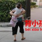 子供にとっては大きなベッド。赤ん坊をおんぶする【背小孩】