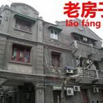 上海文化遺産。古い建物【老房子】