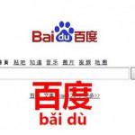 中国ではGoogleより百度。沸騰点/検索サイト【百度】