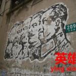 文革の歴史的遺産!貴重な壁画。英雄【英雄】