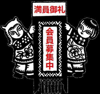 メルマガ募集_png