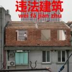 北京だけぢゃない建物。違法建築【违法建筑】