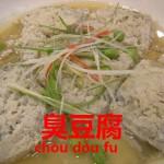 上海通なら食すべし。臭豆腐(紹興料理)【臭豆腐】