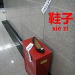 上海地下鉄、都会のミステリー。靴【鞋子】