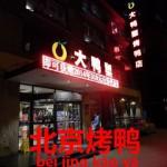 本場の北京に来たら食べるしかない!北京ダック【北京烤鸭】