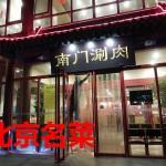 北京人が愛して止まない、地元の味。北京名物料理【北京名菜】