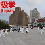 中国四千年の健康方法。太極拳【太极拳】