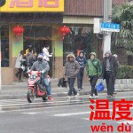 上海も初雪。気温に関する表現方法。温度【温度】
