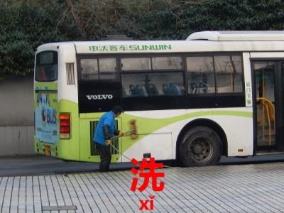 上海バスを洗車