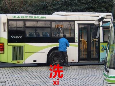 上海公共バスを洗車