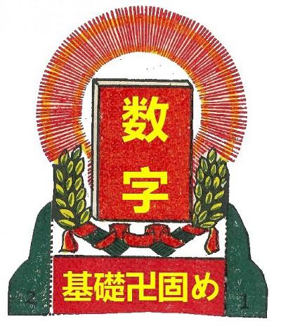 154_KISO