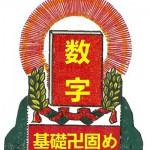 基礎卍固め。知っておきたい数字の漢字表現と読み方。数字【数字】