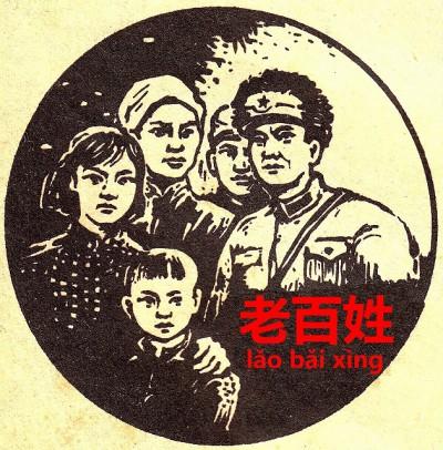 168_laobaoxing