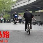 ビーぢゃねーよ!危険がいっぱい上海道路事情。道路【马路】