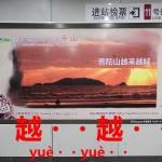 簡単!コレで中国語、越来越好!程度表現「越」の意味と使い方。~であれば、ますます~だ【越・・越・・】