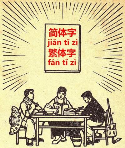P07-02 - 簡体字&繁体字