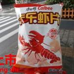 カルビーが中国向けに新製品。その味付けはザリガニ味。新商品【上市】