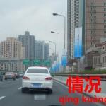 会議本番間近。アルマトイ会議(CICA)を控え厳戒態勢過ぎな、上海状況とは?情况【情况】