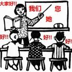 中国語で私達、あなた、彼女の表現と「咱们」の使い方とは?われわれ【我们】