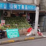 夏ブランド8424西瓜は綺麗に整頓整列。順序正しく整える/かたづける【整理】