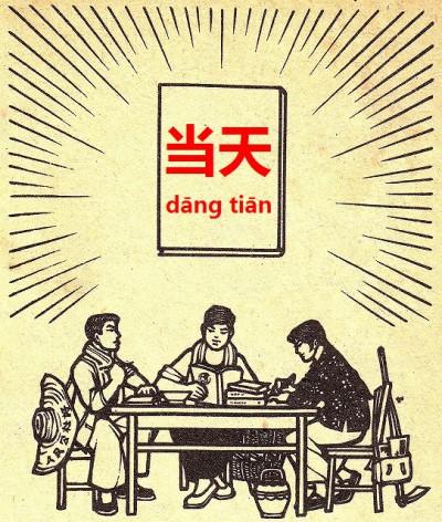 dangtia