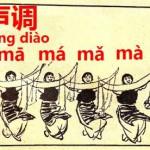 知らないと大損。中国語発音一声二声三声四声、声調一覧表。声調【声调】