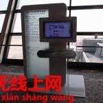浦東空港で無線ネットを使う登録方法って。Wi-Fi【无线上网】