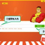 中国語不要。住所記入で楽々配達、外送超人。出前/テイクアウト【外送】