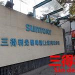 現地に深く入り込む。日系企業と知らない中国人も。サントリー【三得利】