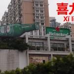 発見!首都高から見える巨大ビール瓶。ハイネケン【喜力】