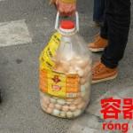 田舎への土産に大量の卵を代用容器へ。容器/入れ物【容器】