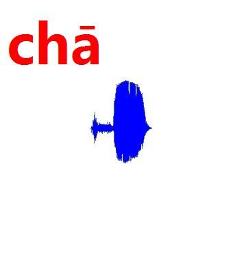 334_5_2_有気音一声のcha