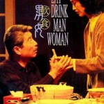 映画恋人たちの食卓【饮食男女(Yǐn Shí Nán Nǚ)】