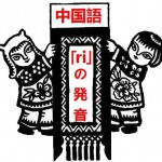 音源比較。日本人が苦手な「ri」を間違えやすい「li」と聴き比べ。