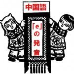 無料音源公開。日本人が苦手とする「e」に関する発音。