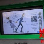 日本より近代的。タクシーにある身近な広告。メディア【媒体】