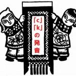 日本人が意外と聞き間違えるcとkの発音比較。