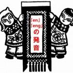無料発音音源。縁が繋げる「en」と「eng」。