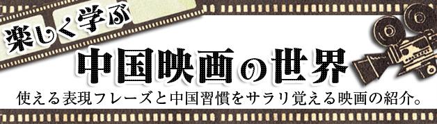 中国語映画の世界