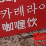 カレーは飲み物!?日本で見かけた間違い中国語。飯と飲【饭饮】
