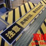 詰めて!上海にも迫る満員電車の恐怖。ピーク【高峰】