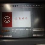 意外と手軽。ATMで銀行間の現金送金術。振替【转账】