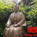 上海で孫文の支援者と会える公園へ。銅像【铜像】