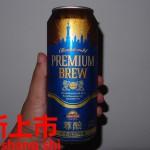 サントリーの上海市場向け新ビール!新登場【新上市】