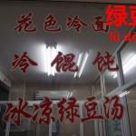 中国暑気払いの代表食材。緑豆【绿豆】